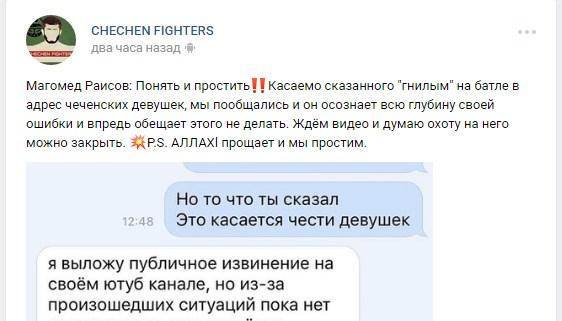 гнойный чеченцы