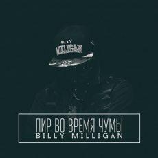Billy Milligan - Пир во время чумы обложка