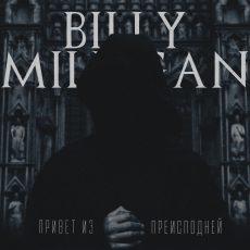 Billy Milligan - Привет из преисподней обложка