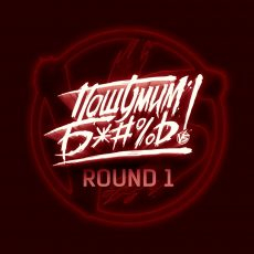 Versus Battle – Пошумим Б*№%! (Round 1) обложка