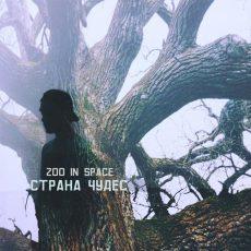 Zoo In Space – Алиса в стране чудес обложка