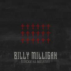 Billy Milligan - Пляски на могилах обложка