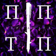 Alphavite – Писать про тебя песни обложка