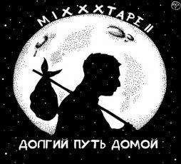 Oxxxymiron – miXXXtape II: Долгий Путь Домой обложка